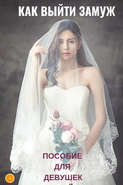 Как выйти замуж — пособие для девушек