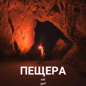 Пещера или дом — почему ничего не поменялось с пещерных времен