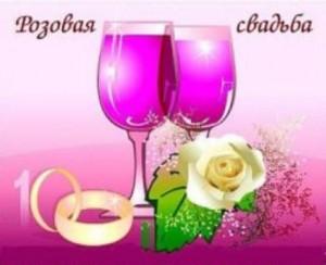 10 лет - это Розовая свадьба