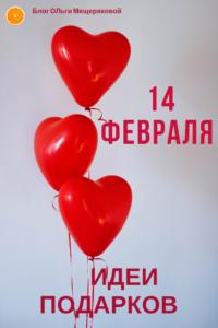 14 февраля — идеи подарков на День Святого Валентина #mescher410