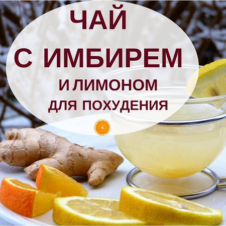 Чай, где имбирь используется для похудения, очень полезен. Наш рецепт содержит мед и лимон. Что делает чай еще полезнее. Рецепт и советы как сделать вкусный чай для похудения, а также противопоказания, которые имеет имбирь, читайте в статье. #имбирь #ginger #похудение #mescher410