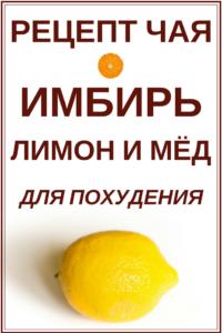 Имбирь для похудения можно добавлять в чай. Еще лучше, если рецепт содержит мед и лимон. Как сделать вкусный чай для похудения, а также противопоказания, которые имеет имбирь, читайте в статье. #имбирь #ginger #похудение #mescher410