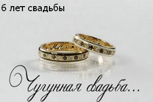 Шестая годовщина свадьбы