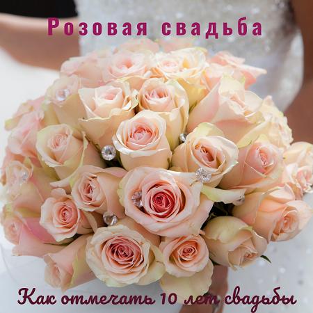 Свадьба и годовщины: как отметить 10 лет брака. Традиции, подарки и поздравления