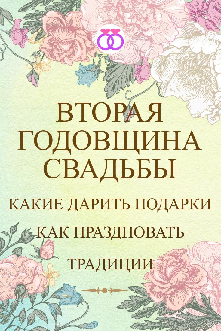 Свадьба и идеи: как праздновать вторую годовщиную свадебной церемонии: сценарий, подарки и приметы