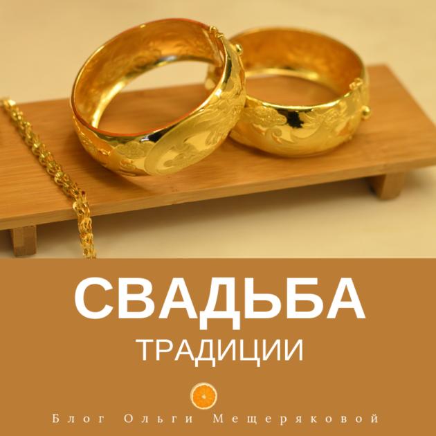 Свадьба и годовщина на 6 лет — как отмечать, подарки, приметы и пожелания