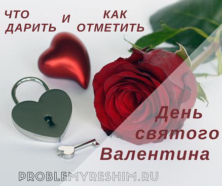 Как провести и что подарить на День святого Валентина #valentinesday #valentine #valentinesdaygift #valentinesgift #valentinesdaygiftideas #Valentine #деньсвятоговалентина #mescher410