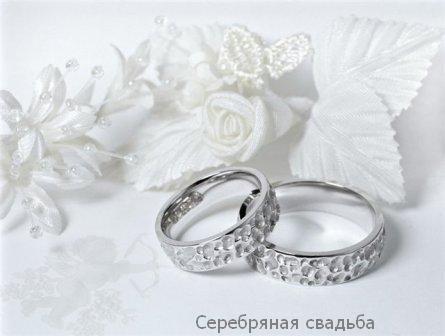 Кольца на Серебряную свадьбу