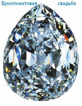 Бриллиант - символ 60 лет свадьбы