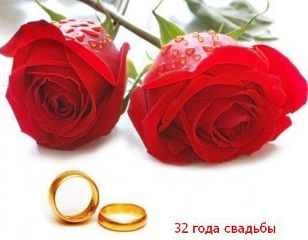 Годовщина на 32 года свадьбы