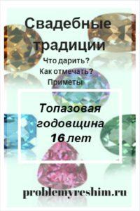 Фото топазов и надпись Топазовая годовшина 16 лет