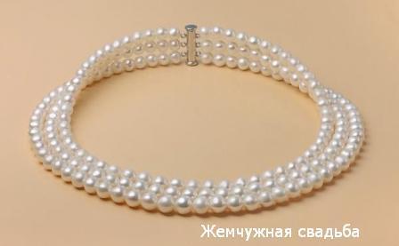 Ожерелье для Жемчужной свадьбы