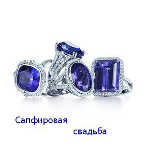 Сапфировые кольца на 45 лет свадьбы