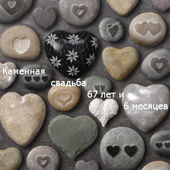 Камни в виде сердец - символ Каменной свадьбы