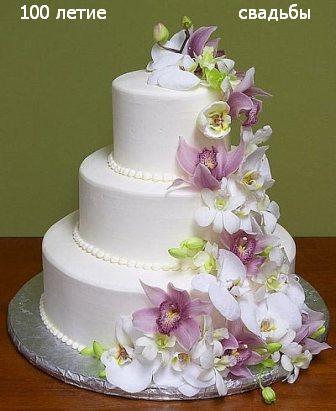 Торт на 100 лет свадьбы