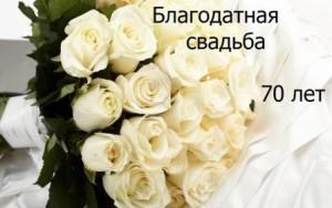 70 лет Благодатная свадьба