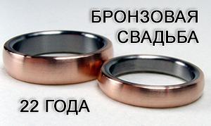 Два кольца на 22 года свадьбы