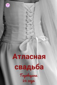Атласная свадьба или 24 года со дня бракосочетания: идеи как отмечать, что дарить и какие традиции есть для этого праздника