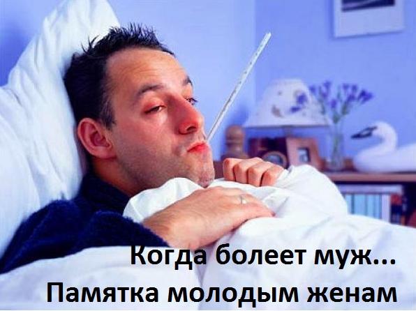фото больного мужчины и надпись Когда болеет муж. Памятка молодым женам