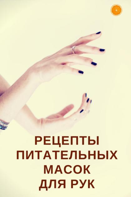 Как делается питательная маска для рук в домашних условиях: рецепты наших бабушек #кожа #уход #лайфхак #руки #mescher410