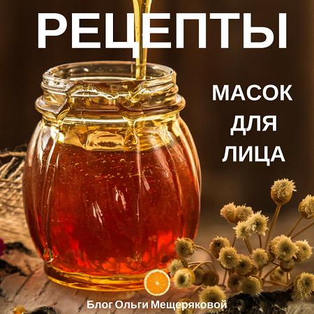 Маска для лица с медом: делаем своими руками в домашних условиях. Быстро, просто и эффективно. Четыре рецепта из натуральных ингредиентов #лицо #маска #рецепты #зож #mescher410