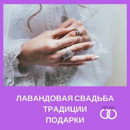 Лавандовая свадьба имеет свои традиции. Ведь лаванда очень уникальный цветок, поэтому и годовщина свадьбы оригинальная и с изюминкой. Подарок, приглашения, поздравление — все должно быть необычным. Как сделать все самым лучшим образом читаем по ссылке в статье #lavender #wedding #свадьба