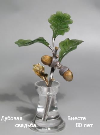 Дубовая свадьба и ее символ - веточка дуба с желудями (ювелирное украшение)