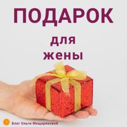 Подарки и праздники — советы, как выбрать подарок для жены