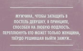 Плакат с твердым решением выйти замуж