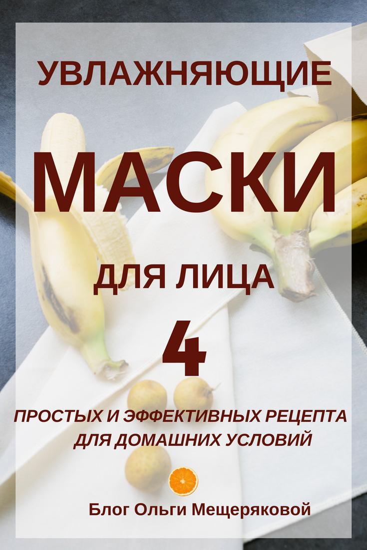 Маска для лица: делаем своими руками в домашних условиях из того, что есть у любой хозяйки (сметана, творог, мед). Четыре простых и эффективных рецепта #лицо #маска #рецепты #зож #mescher410
