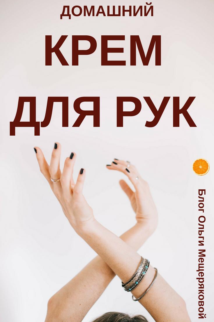 Крем для рук в домашних условиях и своими руками можно сделать быстро и просто. Рецепт и советы для тех, кто заботится о себе #руки #крем #рецепты #зож #mescher410