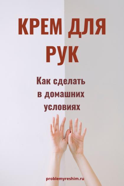 Руки уход