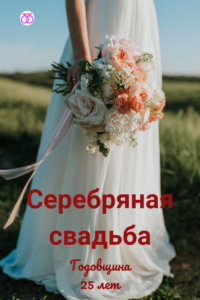 Свадьба серебрянная или 25 летняя годовщина: как отмечать, что принято дарить и традиции этого дня