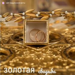 Золотая свадьба, идеи, подарки и традиции