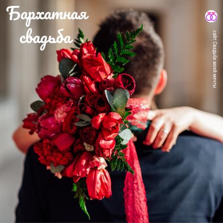 Бархатная свадьба — идеи подарков и традиции 29 лет свадьбы