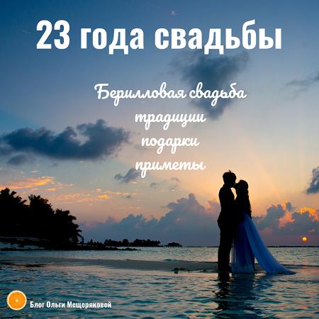 Изображением, 23 года свадьбы какая свадьба открытки