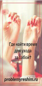 Где найти время для ухода за собой — надпись на фото женских рук с маникюром