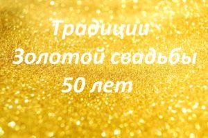 Традиции Золотой свадьбы 50 лет - надпись на золотом фоне