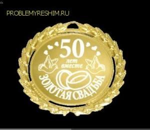 эмблема золотой свадьбы