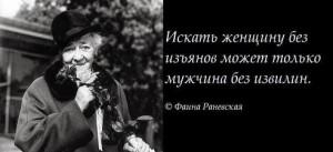 Фаина Раневская об идеальной жене