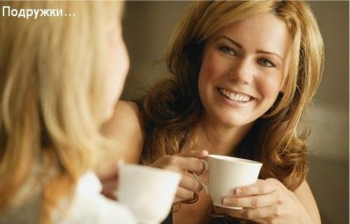 Две подруги за чашкой кофе