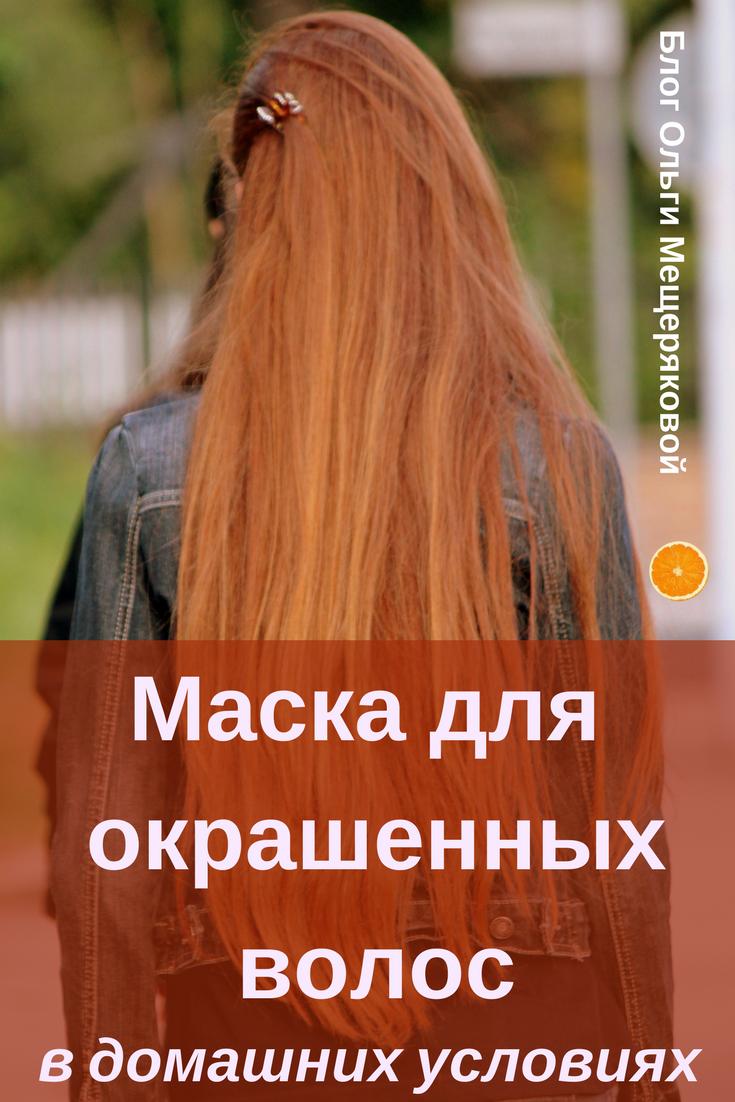 Окрашенные волосы требуют особой заботы. Маска для поврежденных краской волос вернет им блеск, шелковистость и красоту. Тем более, что все можно сделать в домашних условиях и своими руками #волосы #маска #mescher410