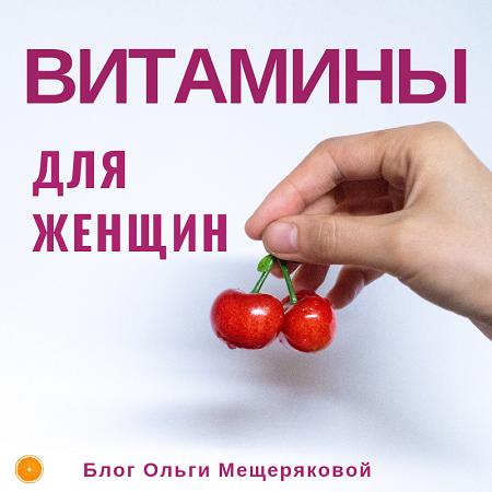 Витамины для женщин, которые можно найти в продуктах и приготовить в домашних условиях