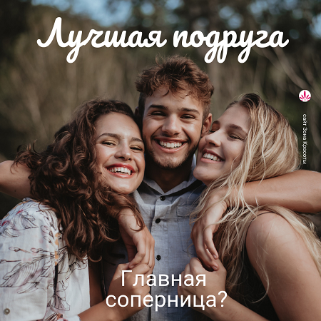 Любовь и лучшая подруга: тонкости и сложности
