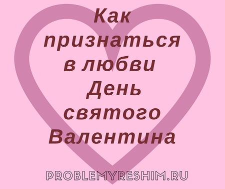 14 февраля любая девушка имеет полное право подойти к парню и признаться в любви. Как это сделать правильно? Читаем советы в статье #valentinesday #valentine #valentinesdaygift #valentinesgift #valentinesdaygiftideas #Valentine #деньсвятоговалентина