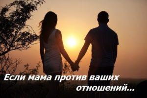Если мама против ваших отношений - надпись на фото двух влюбленных на фоне заката