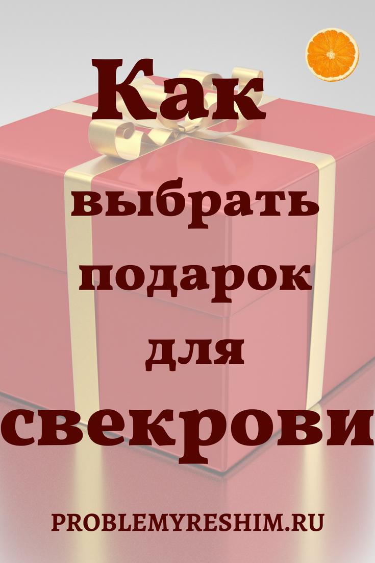 Как выбрать подарок, если презентуемая — свекровь? Какие тонкости есть в этом деле и как сделать такой презент, чтобы его приняли при любых отношениях между снохой и mother-in-law #presentforboyfriend  #present #подарки #подаркилюбимым #mescher410