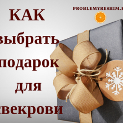 Мама вашего мужа (mother-in-law) и подарок, который нужно ей выбрать и подарить — непростая задачка, верно? Но все решается достаточно просто. Читайте советы в статье и не волнуйтесь: презент примут, никуда не денутся #gift #present #подарки #подаркилюбимым #mescher410