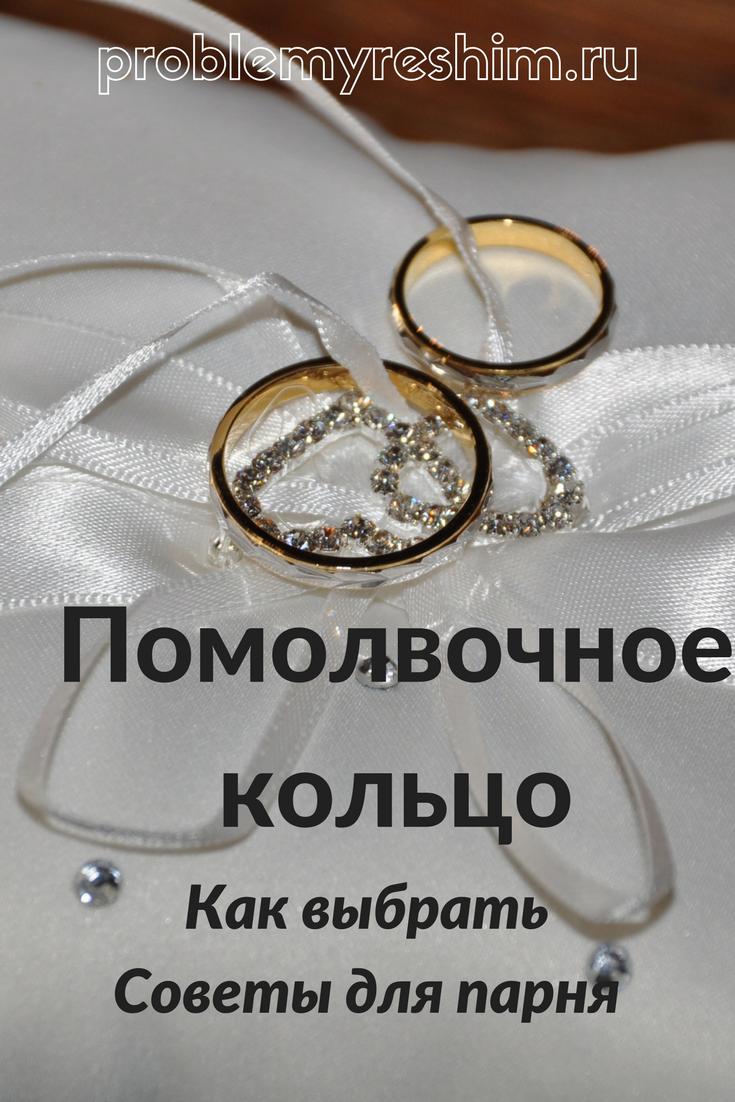 Как выбрать кольцо для свадьбы и для помолвки. Какие особенности и различия есть у этих колец. Полезные советы невесте и жениху #wedding  #bridesjournal #свадьба