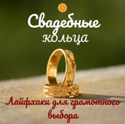 Свадебные обручальные кольца и советы для правильного выбора #mescher410